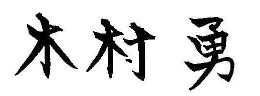 署名:木村 勇